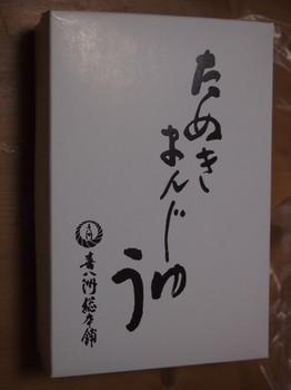 PA050192.JPG